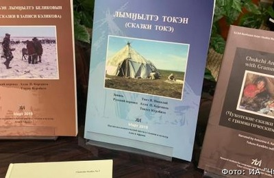 Японский ученый переиздал редкую книгу чукотских сказок и сборник фольклора о животных