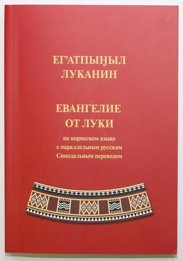 Издан перевод Евангелия от Луки на корякский язык