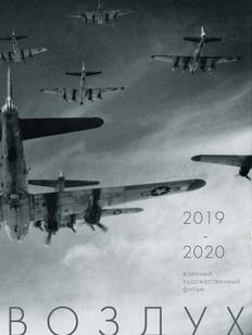 Представителей народа коми зовут на кастинг военного фильма об обороне Ленинграда