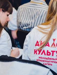 """Этнокультурный лагерь """"Диалог культур"""" стартовал в Калужской области"""