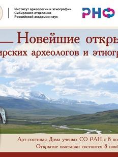 Трехметровые идолы северных народов выставили в Новосибирске