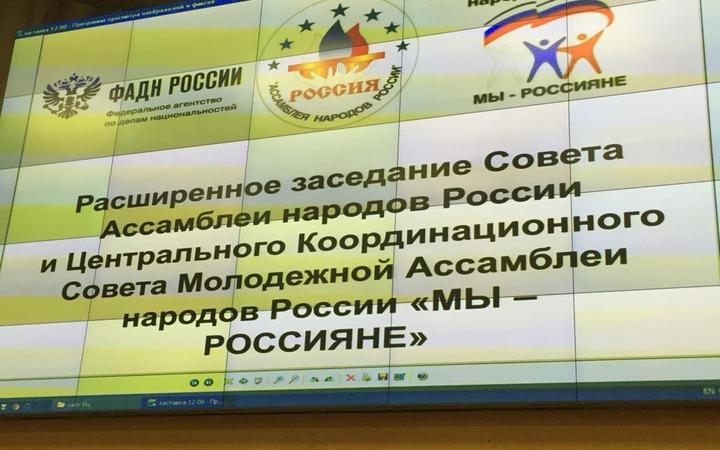 Открылось расширенное заседание Совета Ассамблеи народов России