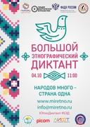 Большой этнографический диктант в Коми напишут на восьми площадках