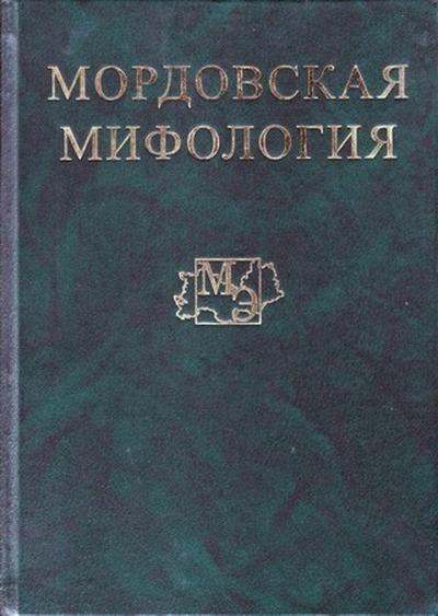 """Вышел в свет первый том """"Мордовской мифологии"""""""