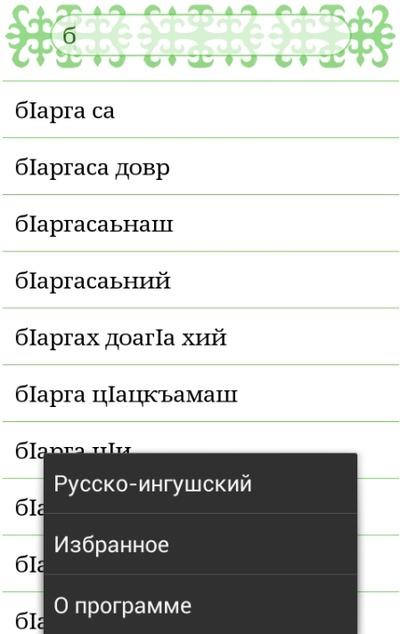 В Ингушетии разработают мобильное приложение с уроками ингушского языка