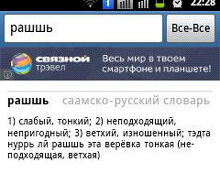 В Мурманской области разработали электронный саамско-русский словарь
