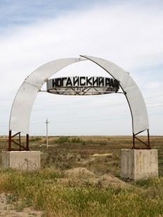 На Съезде ногайского народа потребовали изменить земельное законодательство Дагестана