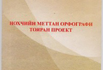 В Грозном подготовили проект по модернизации чеченской орфографии