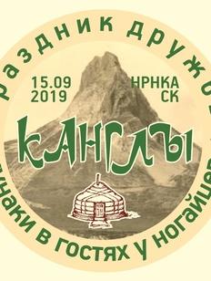 Фестиваль ногайской культуры пройдет в Ставропольском крае