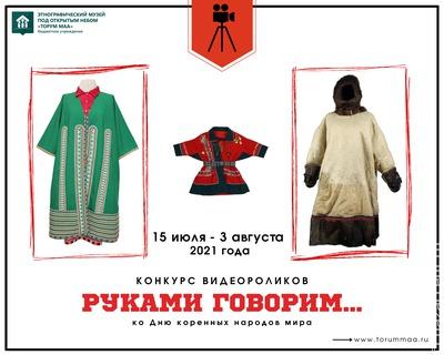 """Музей """"Торум Маа"""" запустил конкурс видеороликов о семейных коллекциях традиционной одежды"""