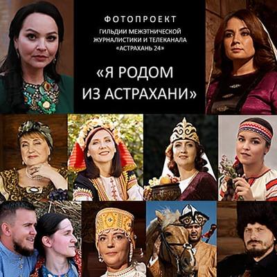 """Астраханские журналисты запустили медиапроект о региональной идентичности """"Я родом..."""""""