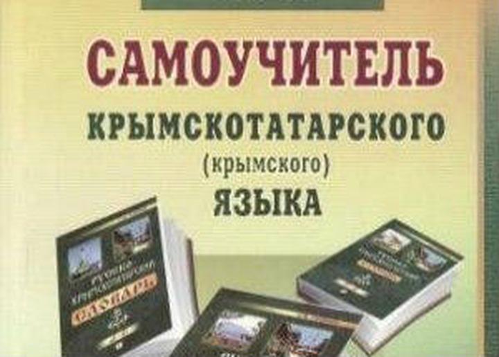 В Крыму напишут оригинальные учебники на крымско-татарском языке