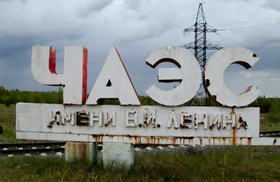 Российский еврейский конгресс проведет памятную церемонию в день годовщины чернобыльской трагедии