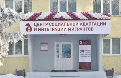 В Красноярске открылся Центр адаптации и интеграции мигрантов