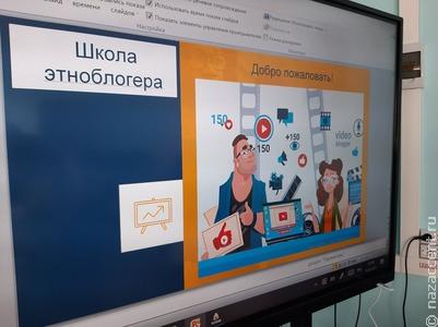 В Самаре стартовали курсы  для будущих этноблогеров