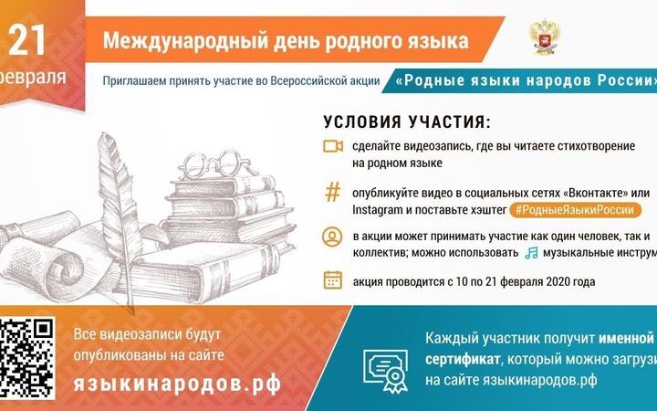 Минпросвещения запустило акцию по чтению стихотворений на языках народов России