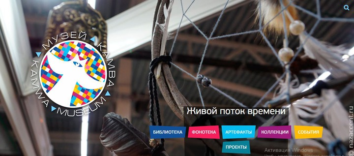 Виртуальный музей KAMWA появился в сети