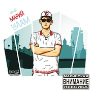 Вышел первый рэп-альбом на марийском языке