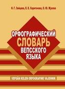 В Петрозаводске издали орфографический словарь вепсского языка