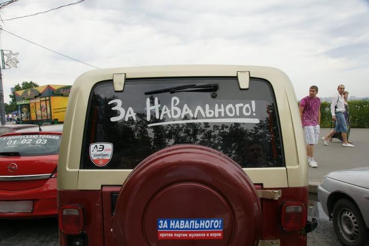 Мэрия Москвы запретила националистам устраивать автопробег в поддержку Навального