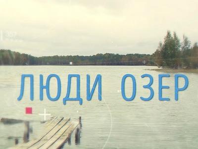 """Фильм о вепсской культуре """"Люди озер"""" презентовали в Вологде"""