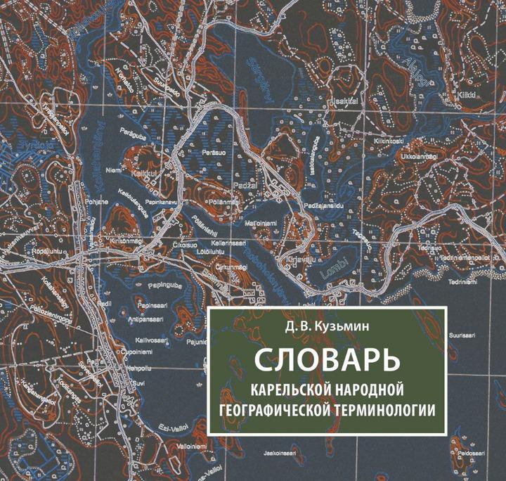 Словарь карелоязычной географической лексики выпустили в регионе