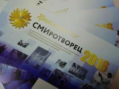 """Интернет-голосование на конкурсе """"СМИротворец-2016"""" продлится до 4 декабря"""