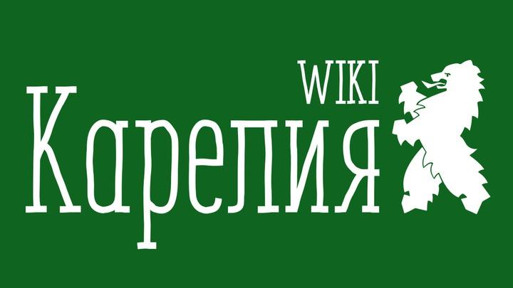 Википедия на карельском языке примет участие в международном форуме Wikimania