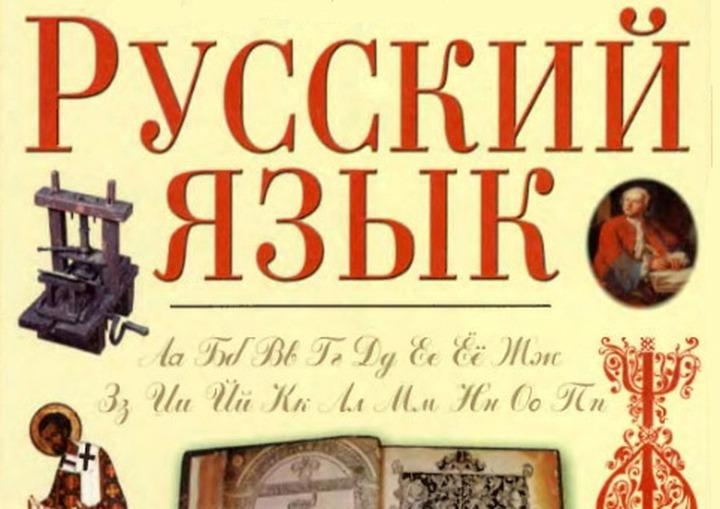 В Госдуму внесли законопроект о едином учебнике русского языка