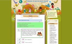 В Коми для детей мигрантов открыли интернет-школу
