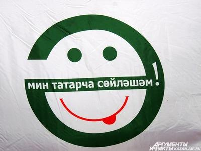 """Московские татары запустили социальную кампанию """"Оч суз"""""""