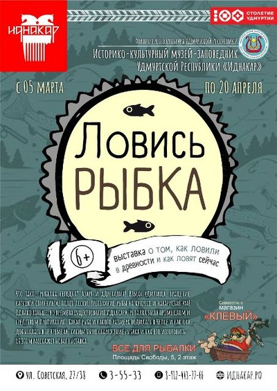 """В музее """"Иднакар"""" открылась выставка рыболовных снастей удмуртов"""