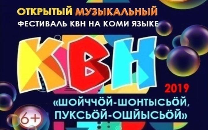 КВН на коми языке пройдет в Сыктывкаре
