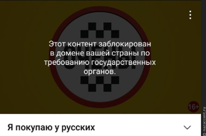 """""""Я заказываю у русских"""": Youtube-канал """"проповедует"""" ксенофобию"""