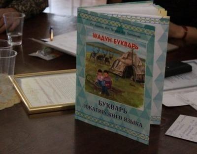 Новый юкагирский букварь вышел в Якутии