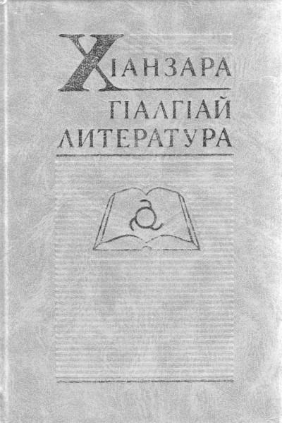 Монографию об ингушской литературе издали в Ингушетии