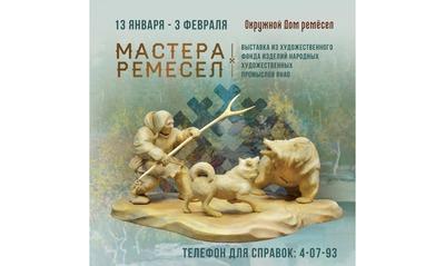 Выставка ремесел коренных народов Ямала откроется в Салехарде