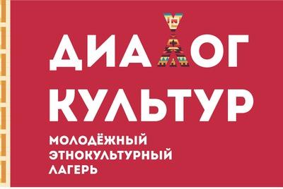 В Калужской области пройдет молодежный этнокультурный лагерь