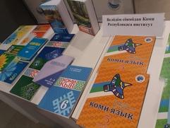 Бесплатные курсы коми языка откроются в Сыктывкаре