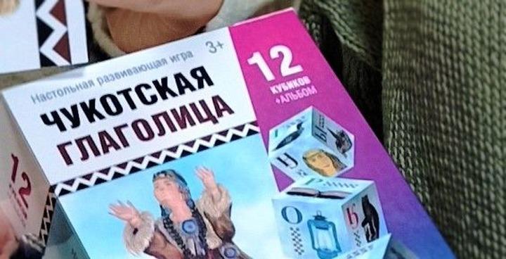 На Чукотке вышли первые экземпляры игры для изучения родного языка
