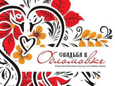 Русские свадебные обряды на фестивале в Ульяновске покажут онлайн