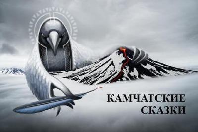 Камчатский театр покажет сказки народов полуострова о вороне Кутхе