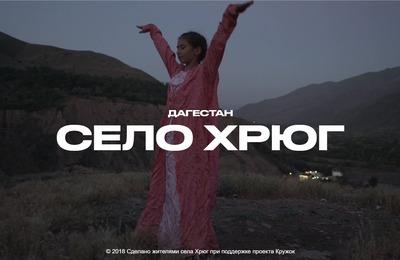 Дагестанские школьники создали сайт о родном лезгинском селе Хрюг