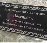 Место старейшей мансийской деревни увековечено в Югре