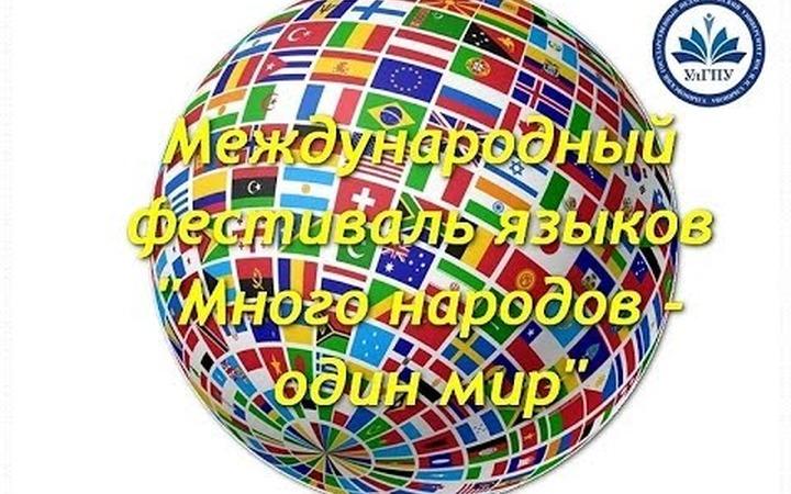 """В Ульяновске пройдет фестиваль языков и культур """"Много народов - один мир"""""""