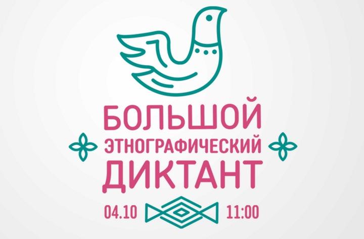 Большой этнографический диктант в Москве напишут на двух площадках