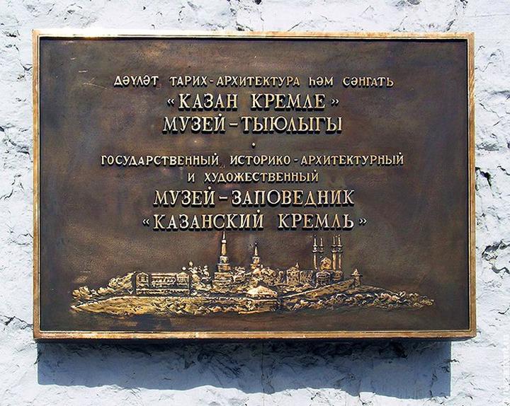 Три тысячи ошибок обнаружили татарстанцы на вывесках на татарском языке