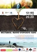 Фестиваль современного финно-угорского кино пройдет в Ижевске