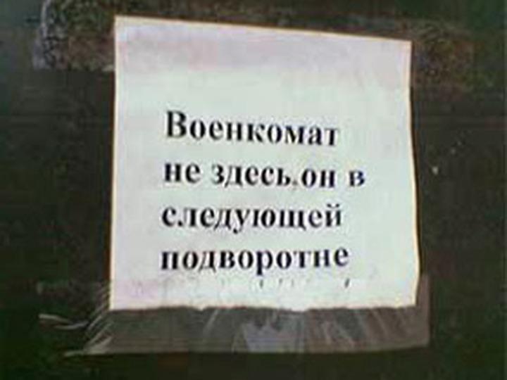 ОП: Дагестанские военкоматы вымогают взятки за возможность пойти в армию