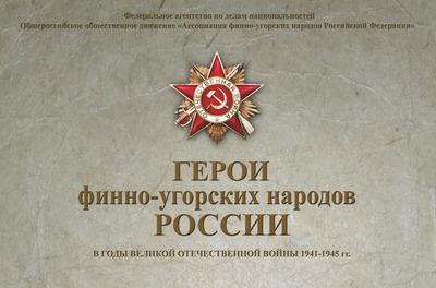 Стартовал конкурс на лучший рассказ о роли финно-угорских народов в Великой Отечественной войне